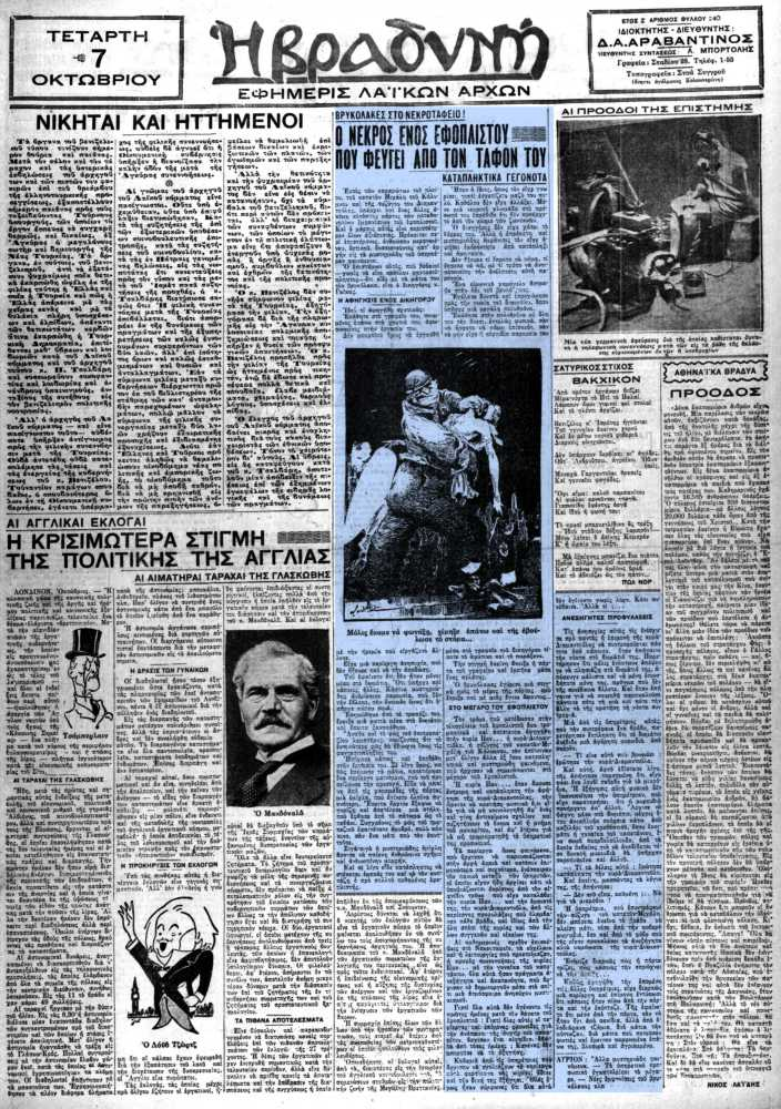 """Το άρθρο, όπως δημοσιεύθηκε στην εφημερίδα """"Η ΒΡΑΔΥΝΗ"""", στις 07/10/1931"""