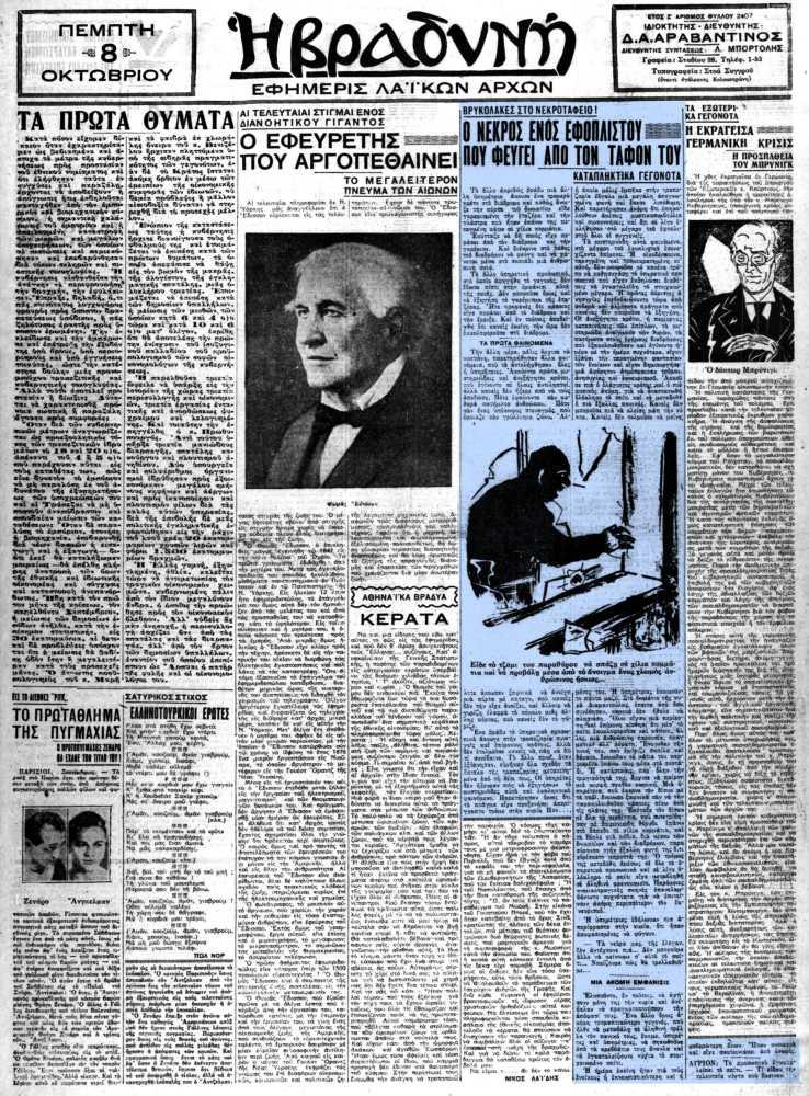 """Το άρθρο, όπως δημοσιεύθηκε στην εφημερίδα """"Η ΒΡΑΔΥΝΗ"""", στις 08/10/1931"""