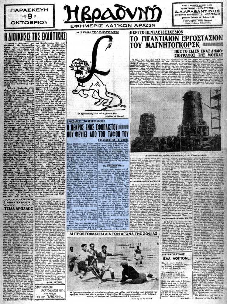 """Το άρθρο, όπως δημοσιεύθηκε στην εφημερίδα """"Η ΒΡΑΔΥΝΗ"""", στις 09/10/1931"""