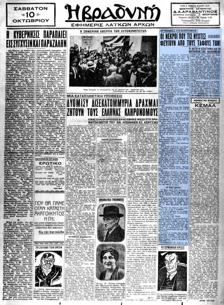 """Το άρθρο, όπως δημοσιεύθηκε στην εφημερίδα """"Η ΒΡΑΔΥΝΗ"""", στις 10/10/1931"""