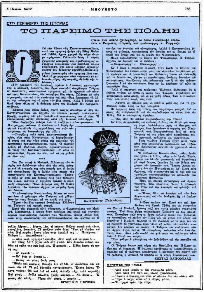 """Το άρθρο, όπως δημοσιεύθηκε στο περιοδικό """"ΜΠΟΥΚΕΤΟ"""", στις 05/06/1932"""