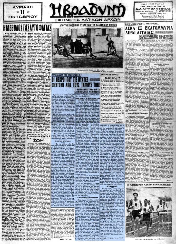 """Το άρθρο, όπως δημοσιεύθηκε στην εφημερίδα """"Η ΒΡΑΔΥΝΗ"""", στις 11/10/1931"""