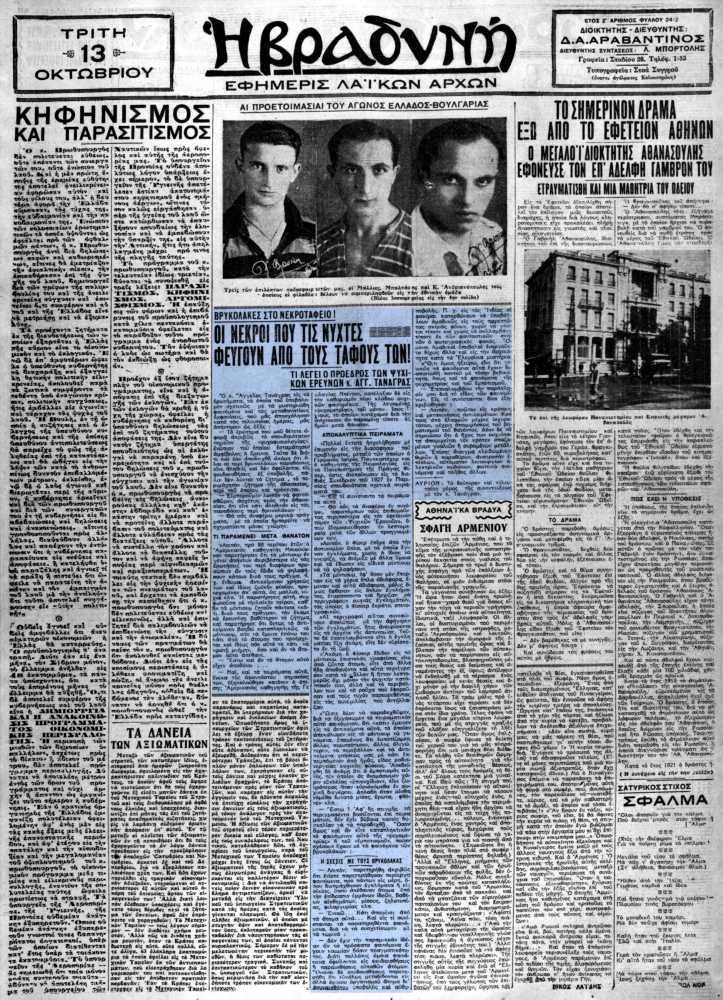 """Το άρθρο, όπως δημοσιεύθηκε στην εφημερίδα """"Η ΒΡΑΔΥΝΗ"""", στις 13/10/1931"""