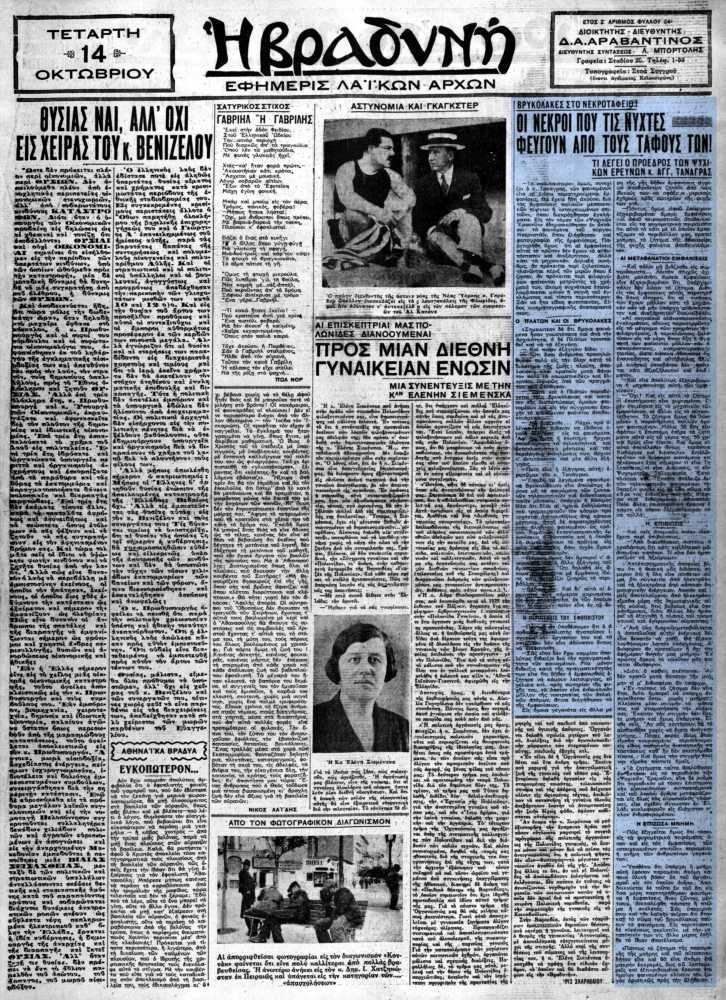 """Το άρθρο, όπως δημοσιεύθηκε στην εφημερίδα """"Η ΒΡΑΔΥΝΗ"""", στις 14/10/1931"""