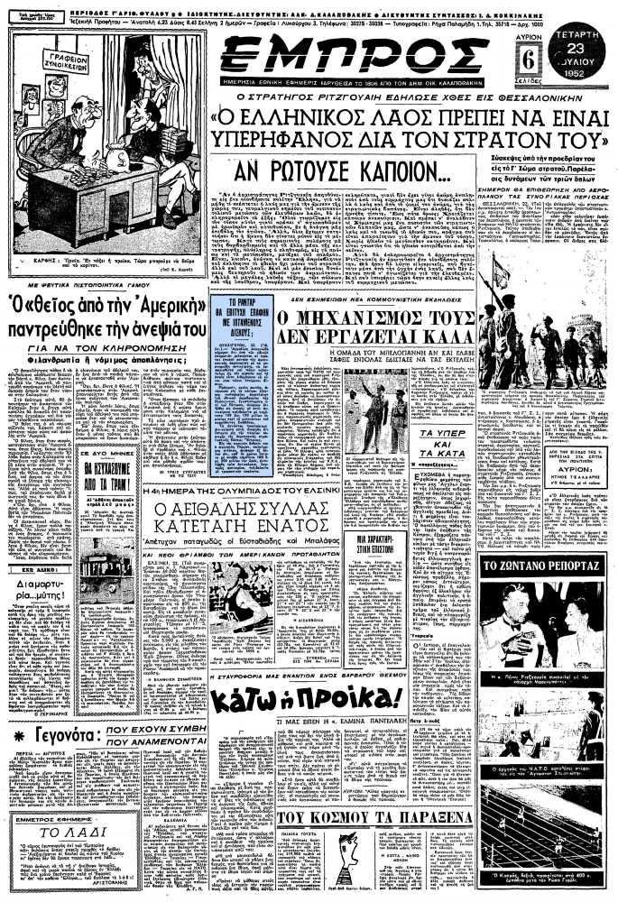 """Το άρθρο, όπως δημοσιεύθηκε στην εφημερίδα """"ΕΜΠΡΟΣ"""", στις 23/07/1952"""
