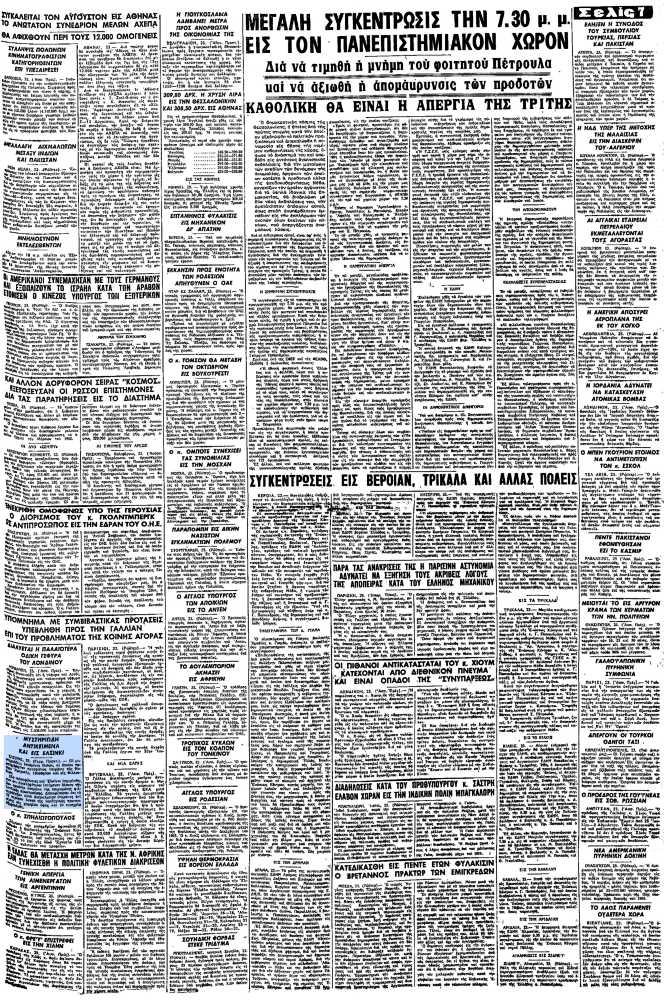 """Το άρθρο, όπως δημοσιεύθηκε στην εφημερίδα """"ΜΑΚΕΔΟΝΙΑ"""", στις 24/07/1965"""