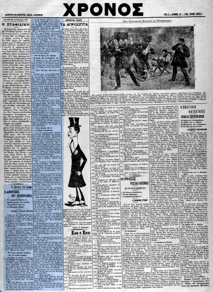 """Το άρθρο, όπως δημοσιεύθηκε στην εφημερίδα """"ΧΡΟΝΟΣ"""", στις 10/10/1903"""