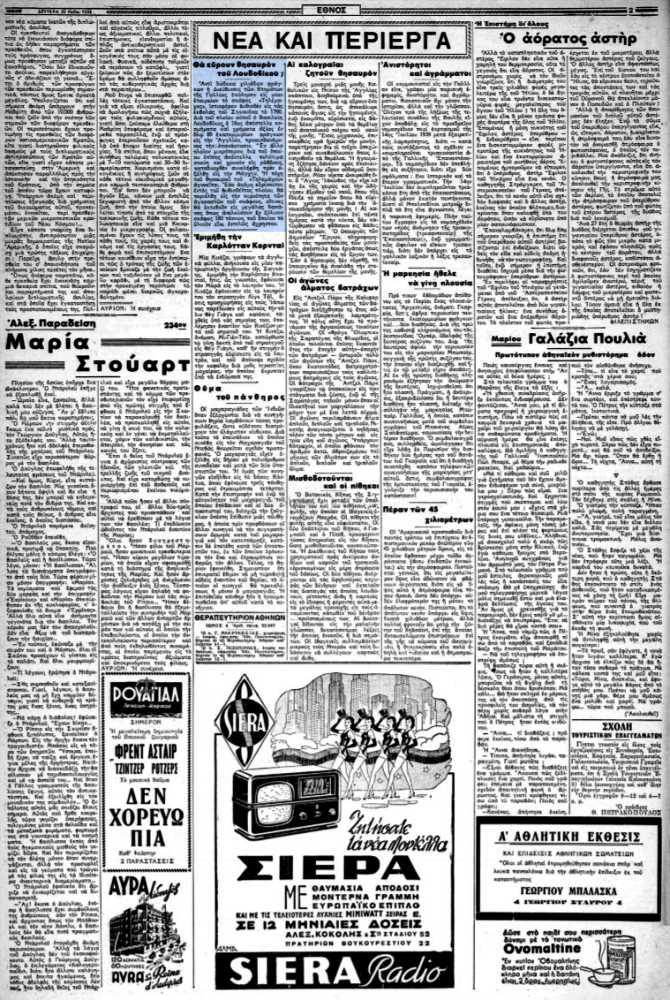 """Το άρθρο, όπως δημοσιεύθηκε στην εφημερίδα """"ΕΘΝΟΣ"""", στις 30/05/1938"""