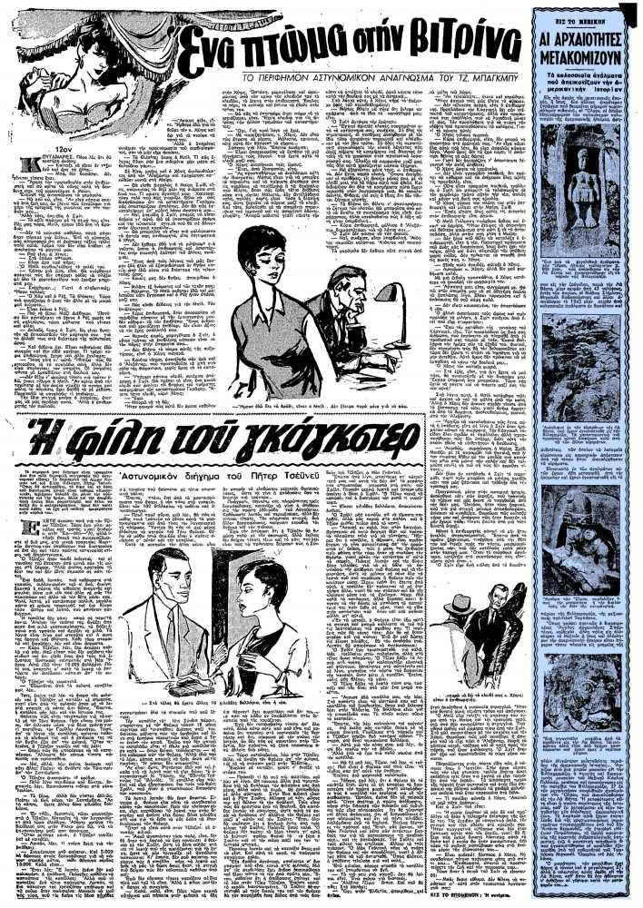 """Το άρθρο, όπως δημοσιεύθηκε στην εφημερίδα """"ΕΜΠΡΟΣ"""", στις 23/08/1958"""