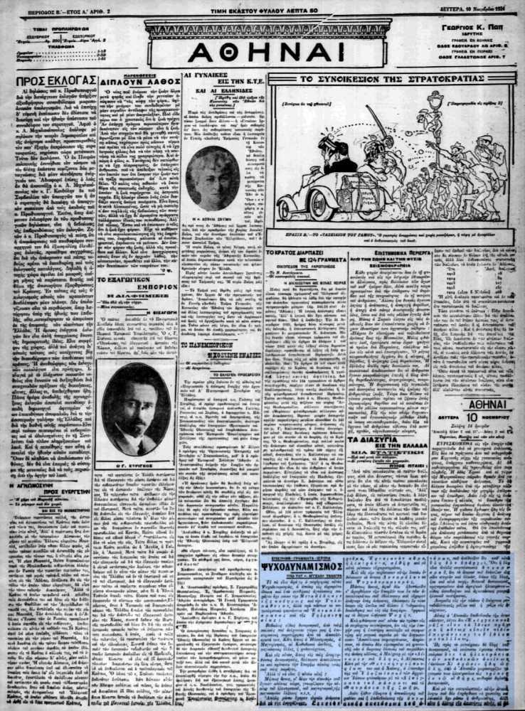 """Το άρθρο, όπως δημοσιεύθηκε στην εφημερίδα """"ΑΘΗΝΑΙ"""", στις 10/11/1924"""