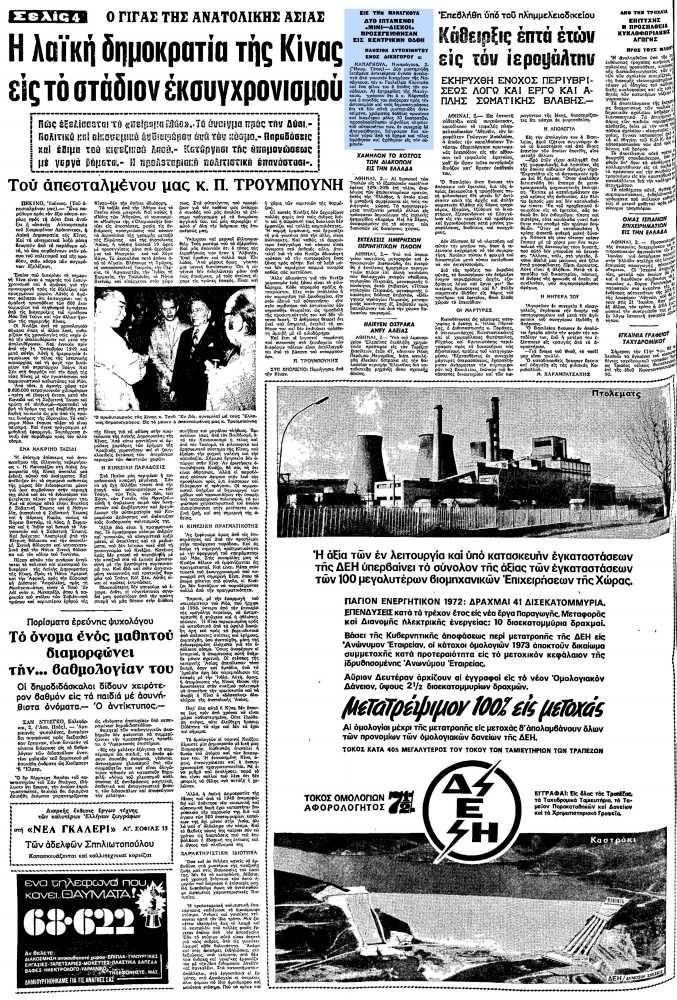 """Το άρθρο, όπως δημοσιεύθηκε στην εφημερίδα """"ΜΑΚΕΔΟΝΙΑ"""", στις 03/06/1973"""
