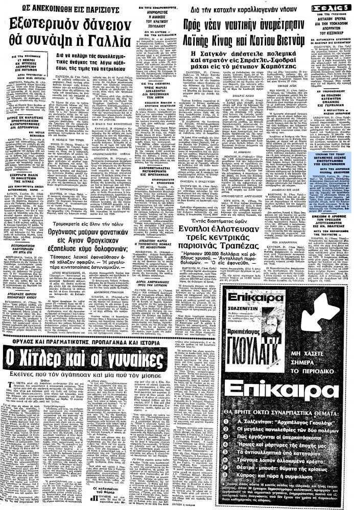 """Το άρθρο, όπως δημοσιεύθηκε στην εφημερίδα """"ΜΑΚΕΔΟΝΙΑ"""", στις 01/02/1974"""