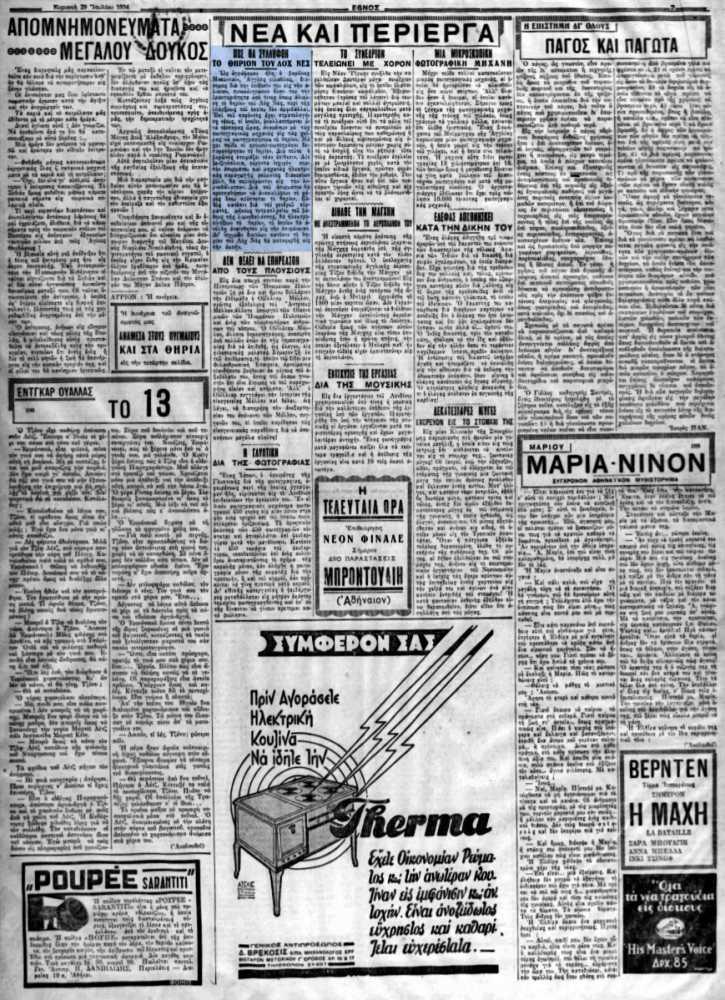 """Το άρθρο, όπως δημοσιεύθηκε στην εφημερίδα """"ΕΘΝΟΣ"""", στις 29/07/1934"""