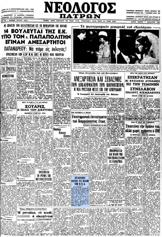 """Το άρθρο, όπως δημοσιεύθηκε στην εφημερίδα """"ΝΕΟΛΟΓΟΣ ΠΑΤΡΩΝ"""", στις 07/01/1965"""