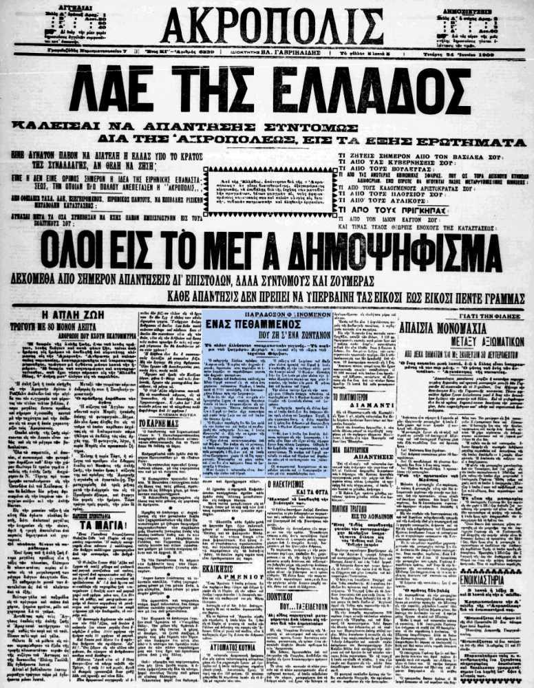 """Το άρθρο, όπως δημοσιεύθηκε στην εφημερίδα """"ΑΚΡΟΠΟΛΙΣ"""", στις 24/06/1909"""