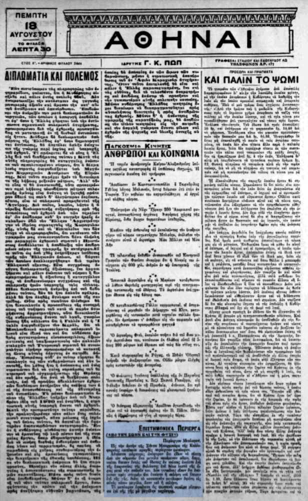 """Το άρθρο, όπως δημοσιεύθηκε στην εφημερίδα """"ΑΘΗΝΑΙ"""", στις 18/08/1922"""