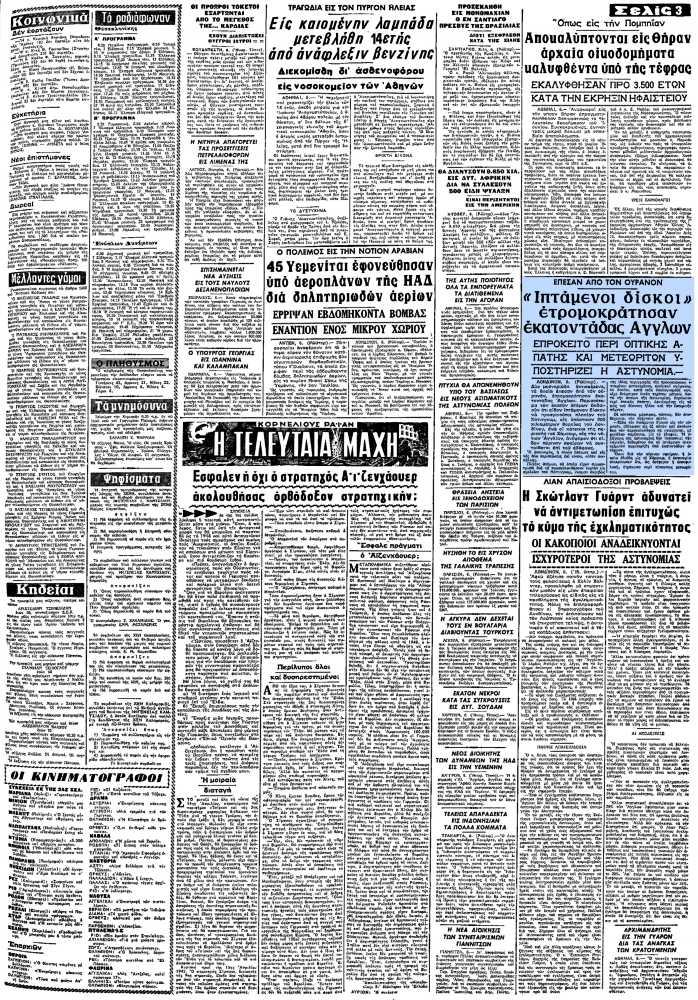 """Το άρθρο, όπως δημοσιεύθηκε στην εφημερίδα """"ΜΑΚΕΔΟΝΙΑ"""", στις 07/07/1967"""
