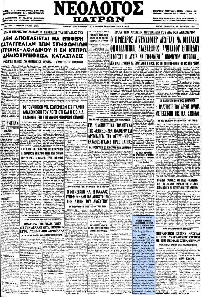 """Το άρθρο, όπως δημοσιεύθηκε στην εφημερίδα """"ΝΕΟΛΟΓΟΣ ΠΑΤΡΩΝ"""", στις 23/10/1959"""