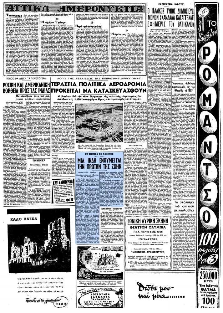 """Το άρθρο, όπως δημοσιεύθηκε στην εφημερίδα """"ΕΜΠΡΟΣ"""", στις 05/04/1958"""