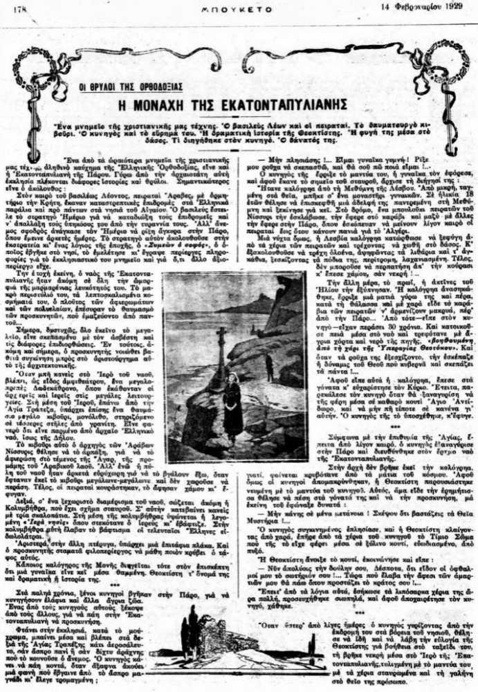 """Το άρθρο, όπως δημοσιεύθηκε στο περιοδικό """"ΜΠΟΥΚΕΤΟ"""", στις 14/02/1929"""