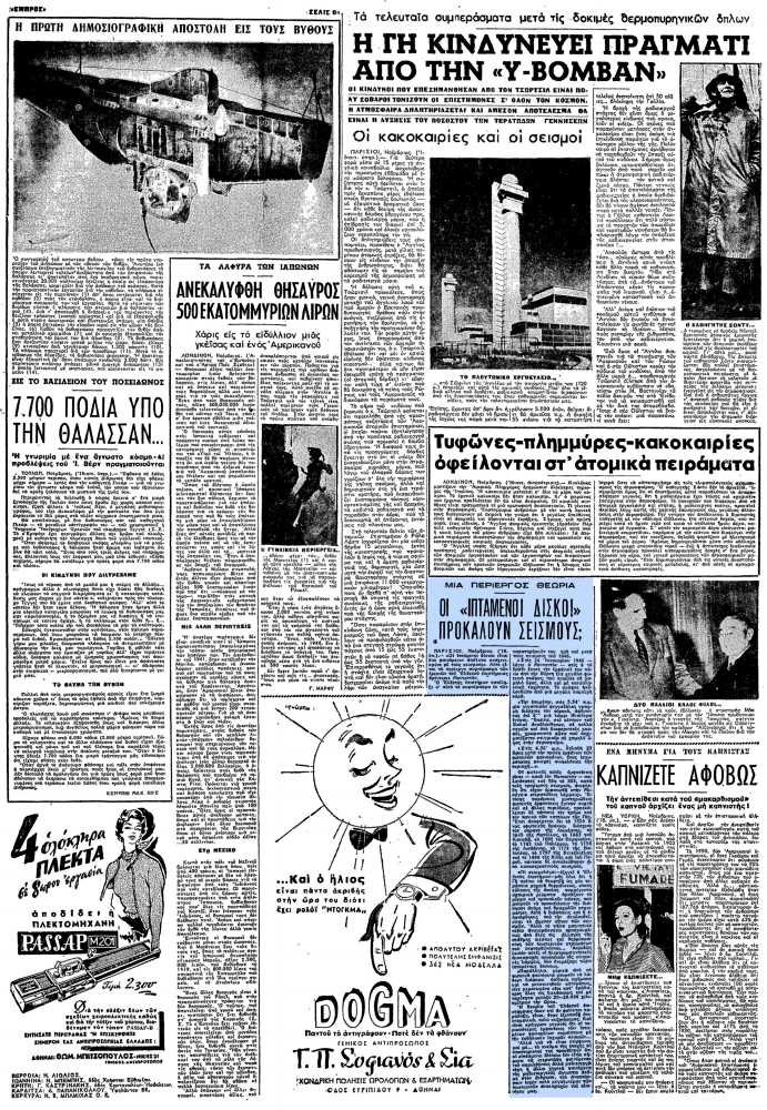 """Το άρθρο, όπως δημοσιεύθηκε στην εφημερίδα """"ΕΜΠΡΟΣ"""", στις 20/11/1954"""
