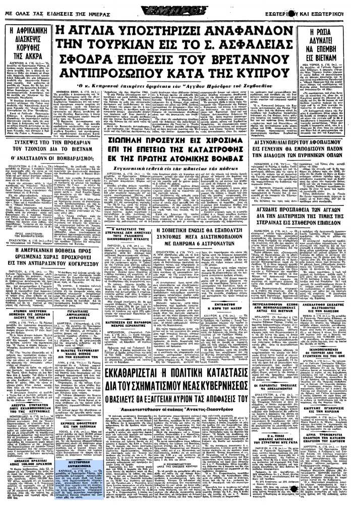 """Το άρθρο, όπως δημοσιεύθηκε στην εφημερίδα """"ΕΜΠΡΟΣ"""", στις 07/08/1965"""