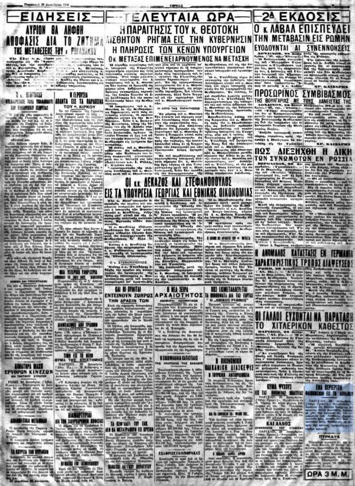 """Το άρθρο, όπως δημοσιεύθηκε στην εφημερίδα """"ΕΘΝΟΣ"""", στις 28/12/1934"""