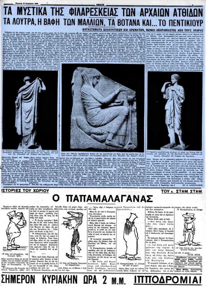 """Το άρθρο, όπως δημοσιεύθηκε στην εφημερίδα """"ΕΘΝΟΣ"""", στις 15/11/1936"""