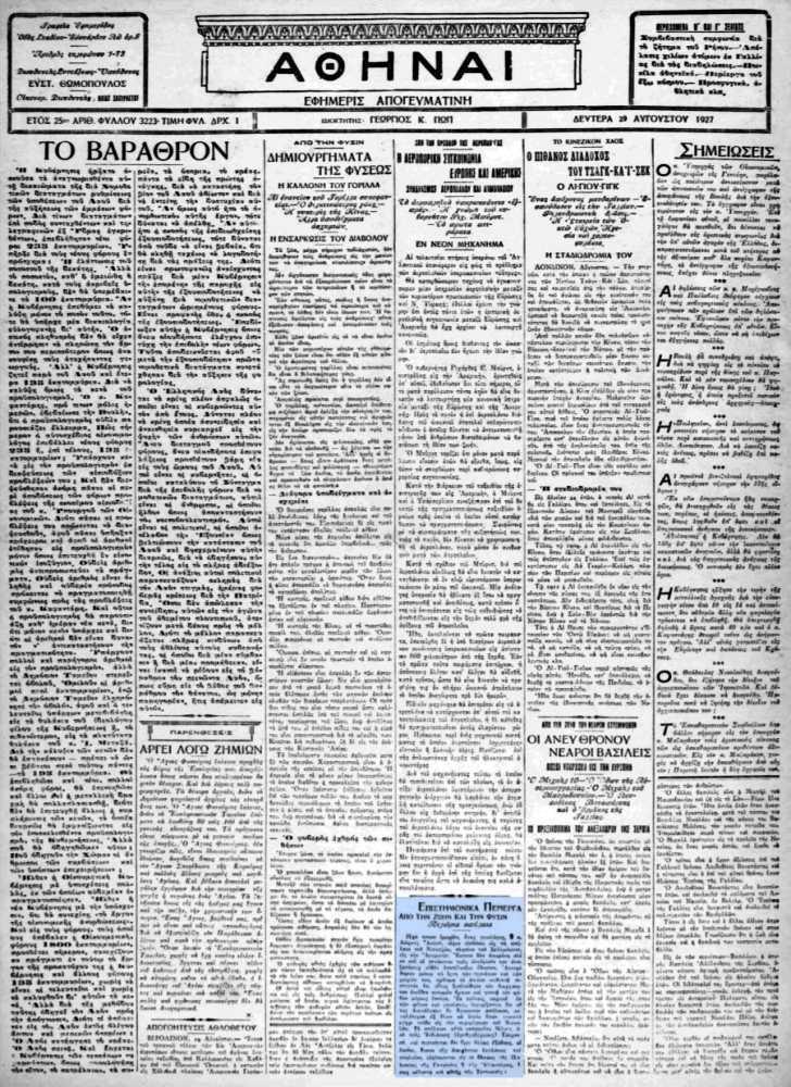 """Το άρθρο, όπως δημοσιεύθηκε στην εφημερίδα """"ΑΘΗΝΑΙ"""", στις 29/08/1927"""
