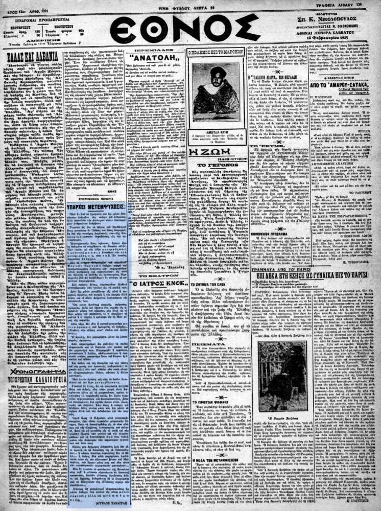 """Το άρθρο, όπως δημοσιεύθηκε στην εφημερίδα """"ΕΘΝΟΣ"""", στις 14/02/1925"""