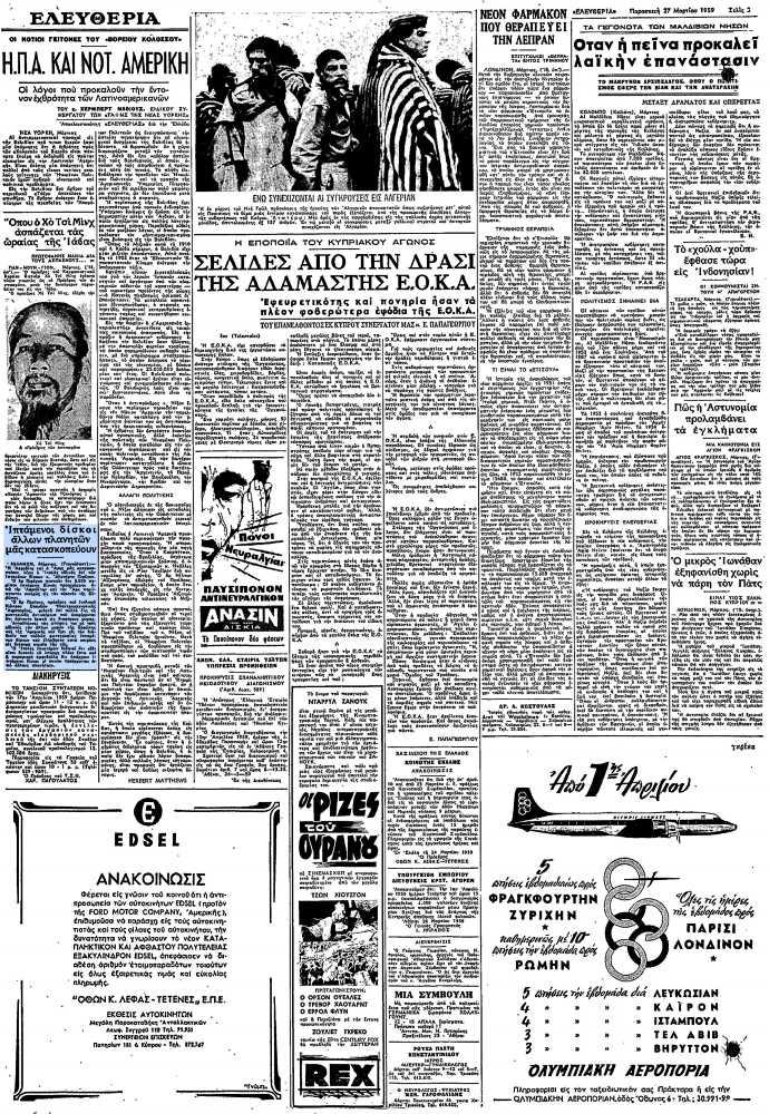"""Το άρθρο, όπως δημοσιεύθηκε στην εφημερίδα """"ΕΛΕΥΘΕΡΙΑ"""", στις 27/03/1959"""