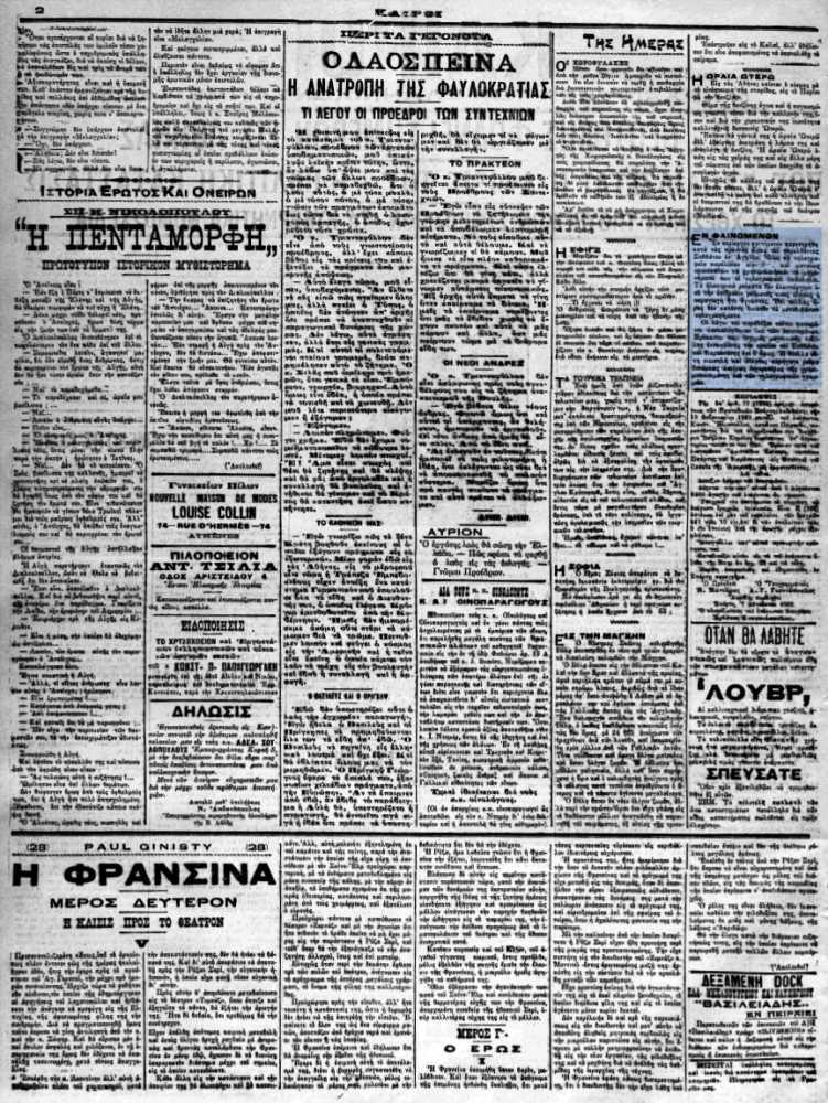"""Το άρθρο, όπως δημοσιεύθηκε στην εφημερίδα """"ΚΑΙΡΟΙ"""", στις 22/09/1909"""