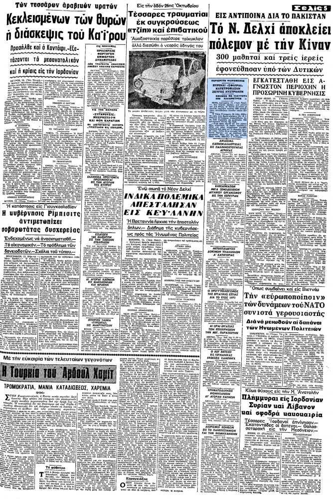 """Το άρθρο, όπως δημοσιεύθηκε στην εφημερίδα """"ΜΑΚΕΔΟΝΙΑ"""", στις 14/04/1971"""