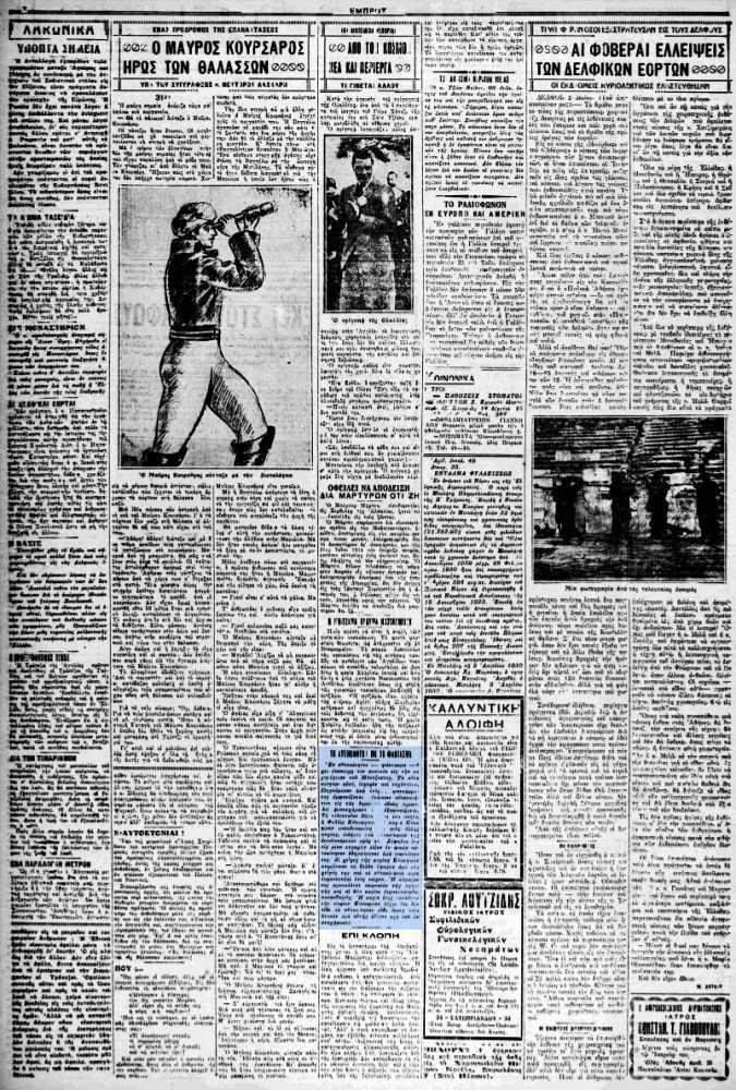 """Το άρθρο, όπως δημοσιεύθηκε στην εφημερίδα """"ΕΜΠΡΟΣ"""", στις 05/05/1930"""