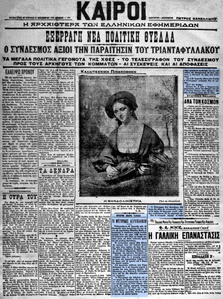 """Το άρθρο, όπως δημοσιεύθηκε στην εφημερίδα """"ΚΑΙΡΟΙ"""", στις 20/12/1909"""