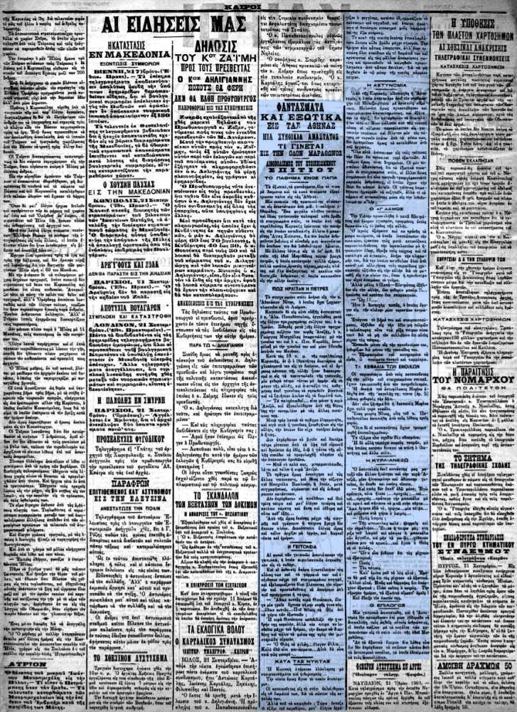 """Το άρθρο, όπως δημοσιεύθηκε στην εφημερίδα """"ΚΑΙΡΟΙ"""", στις 22/09/1902"""