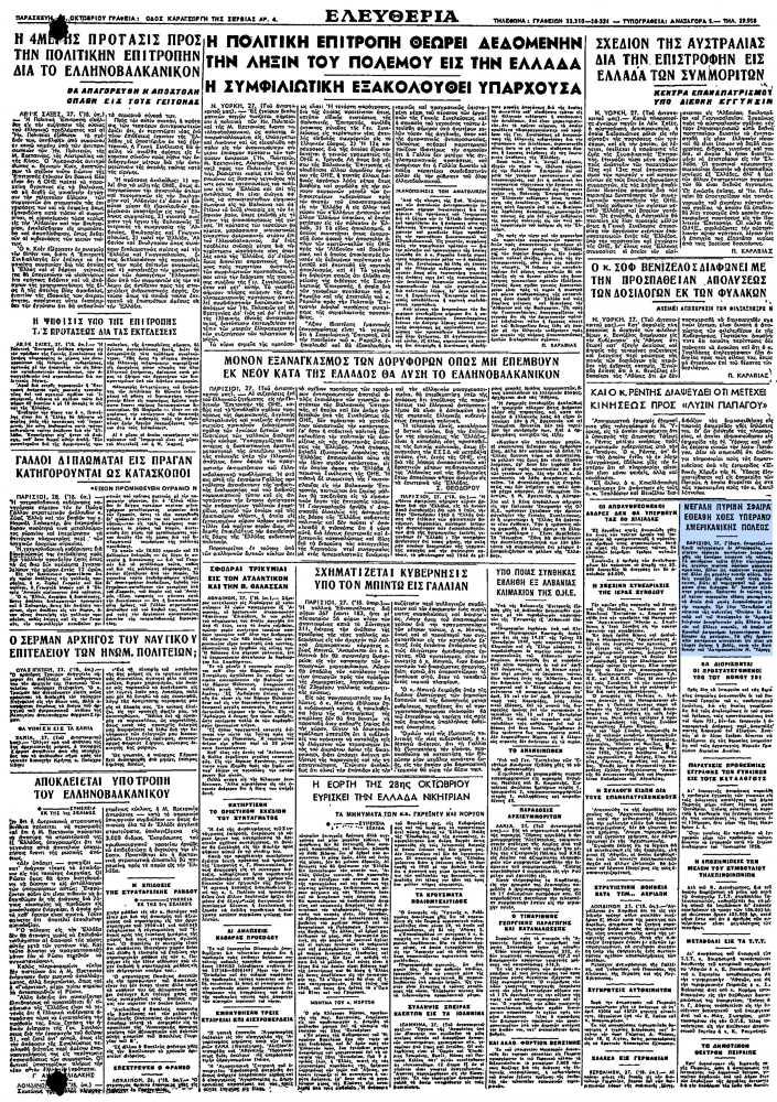 """Το άρθρο, όπως δημοσιεύθηκε στην εφημερίδα """"ΕΛΕΥΘΕΡΙΑ"""", στις 28/10/1949"""