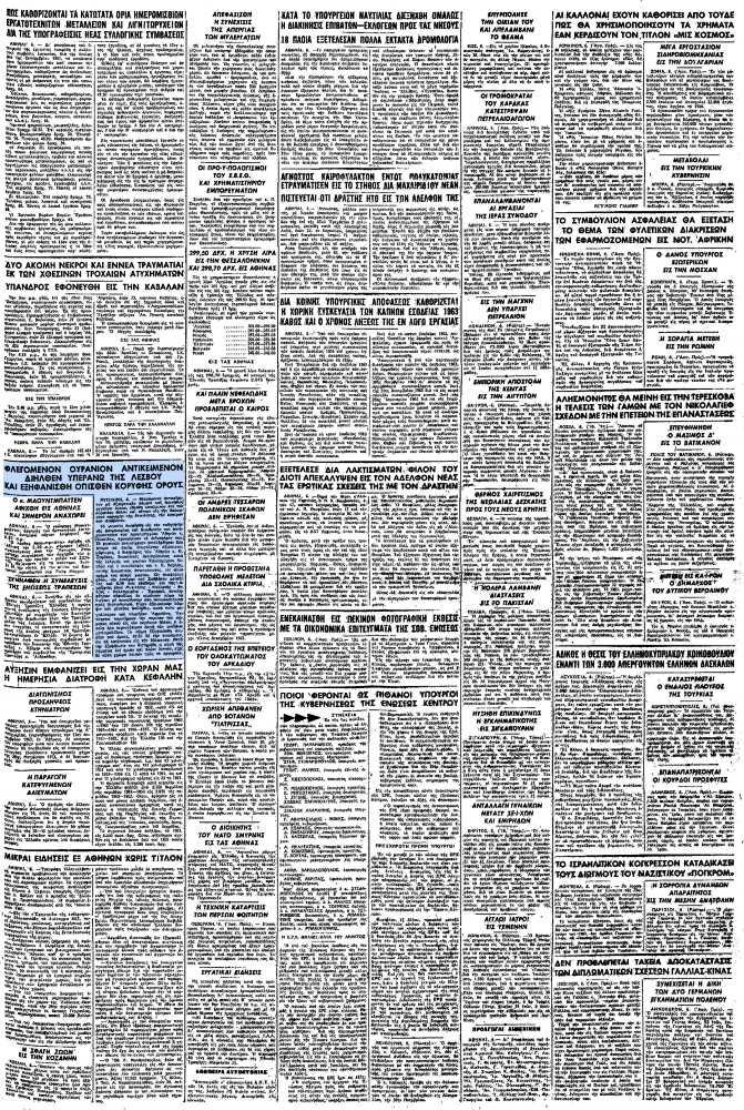 """Το άρθρο, όπως δημοσιεύθηκε στην εφημερίδα """"ΜΑΚΕΔΟΝΙΑ"""", στις 07/11/1963"""