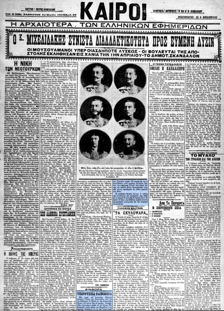 """Το άρθρο, όπως δημοσιεύθηκε στην εφημερίδα """"ΚΑΙΡΟΙ"""", στις 24/03/1912"""