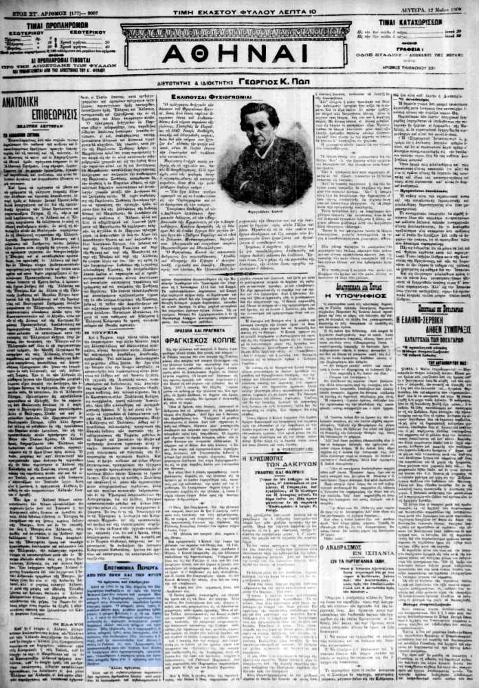 """Το άρθρο, όπως δημοσιεύθηκε στην εφημερίδα """"ΑΘΗΝΑΙ"""", στις 12/05/1908"""