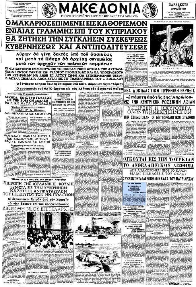 """Το άρθρο, όπως δημοσιεύθηκε στην εφημερίδα """"ΜΑΚΕΔΟΝΙΑ"""", στις 19/04/1957"""