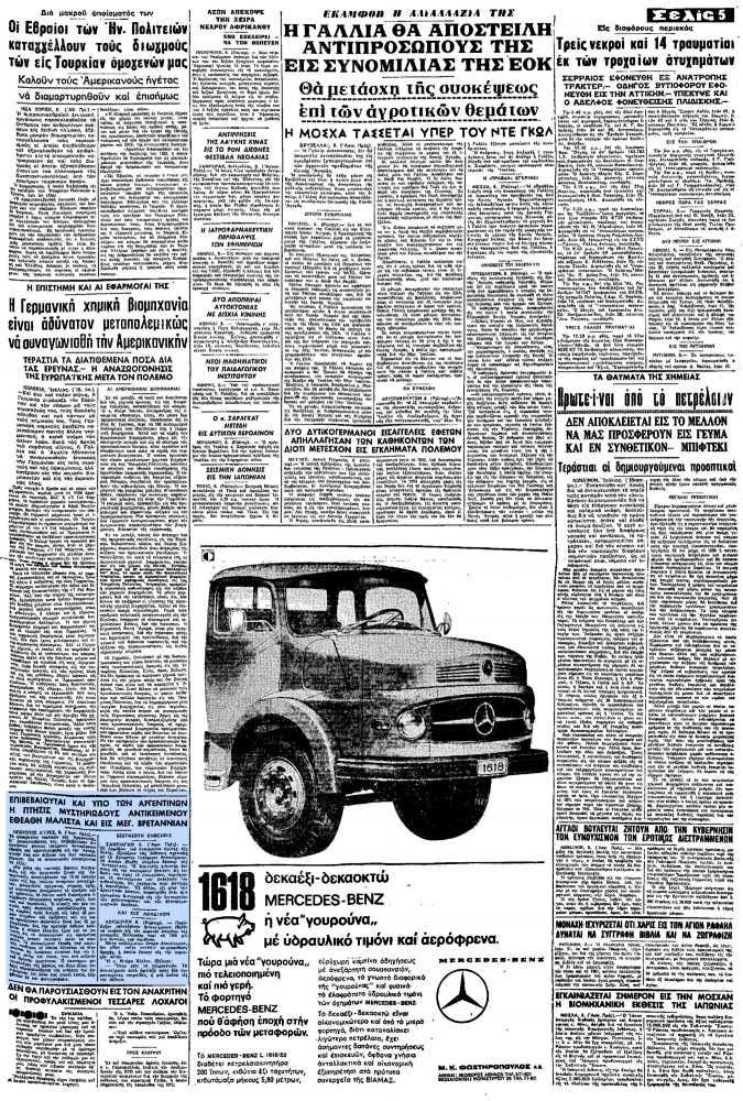 """Το άρθρο, όπως δημοσιεύθηκε στην εφημερίδα """"ΜΑΚΕΔΟΝΙΑ"""", στις 09/07/1965"""