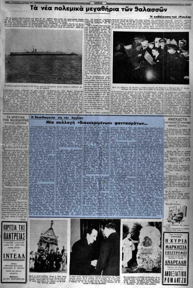 """Το άρθρο, όπως δημοσιεύθηκε στην εφημερίδα """"ΕΘΝΟΣ"""", στις 21/01/1939"""
