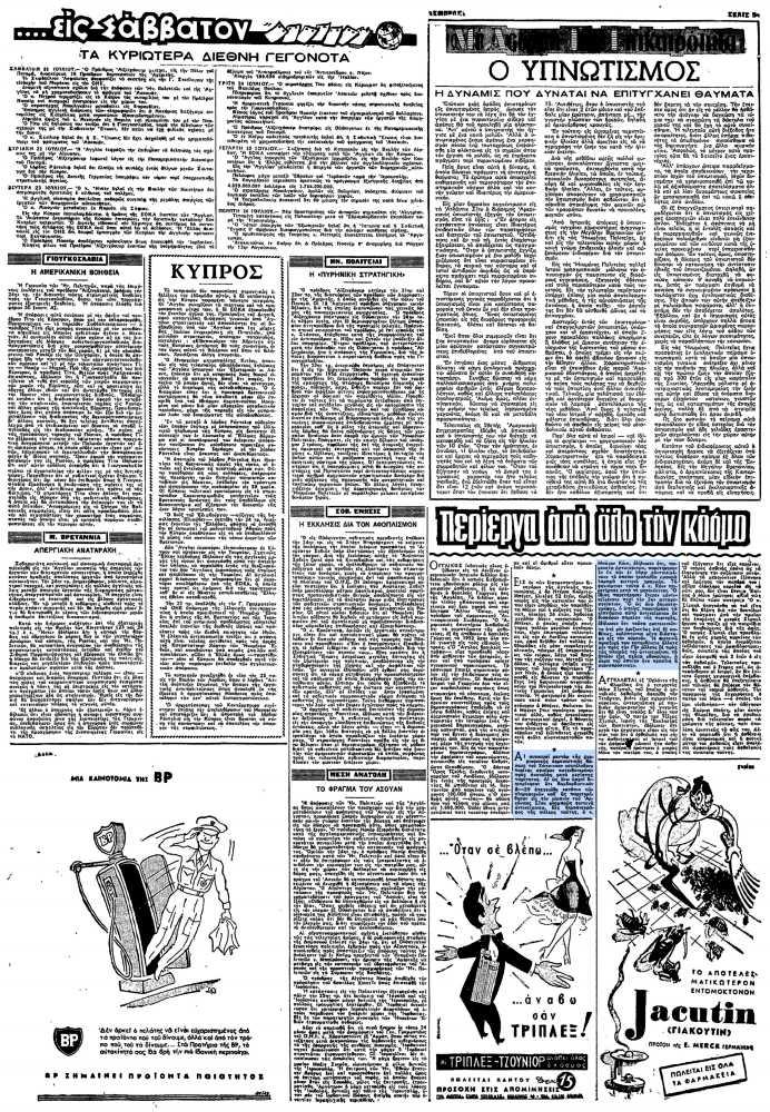 """Το άρθρο, όπως δημοσιεύθηκε στην εφημερίδα """"ΕΜΠΡΟΣ"""", στις 28/07/1956"""