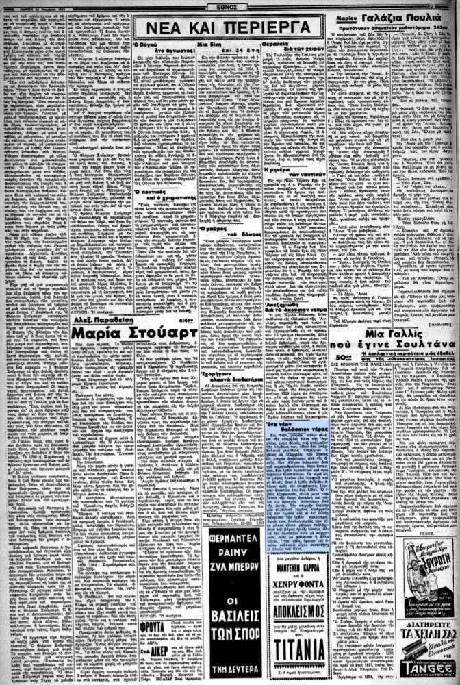 """Το άρθρο, όπως δημοσιεύθηκε στην εφημερίδα """"ΕΘΝΟΣ"""", στις 24/11/1938"""