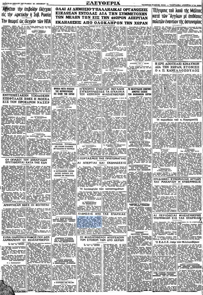 """Το άρθρο, όπως δημοσιεύθηκε στην εφημερίδα """"ΕΛΕΥΘΕΡΙΑ"""", στις 30/04/1958"""