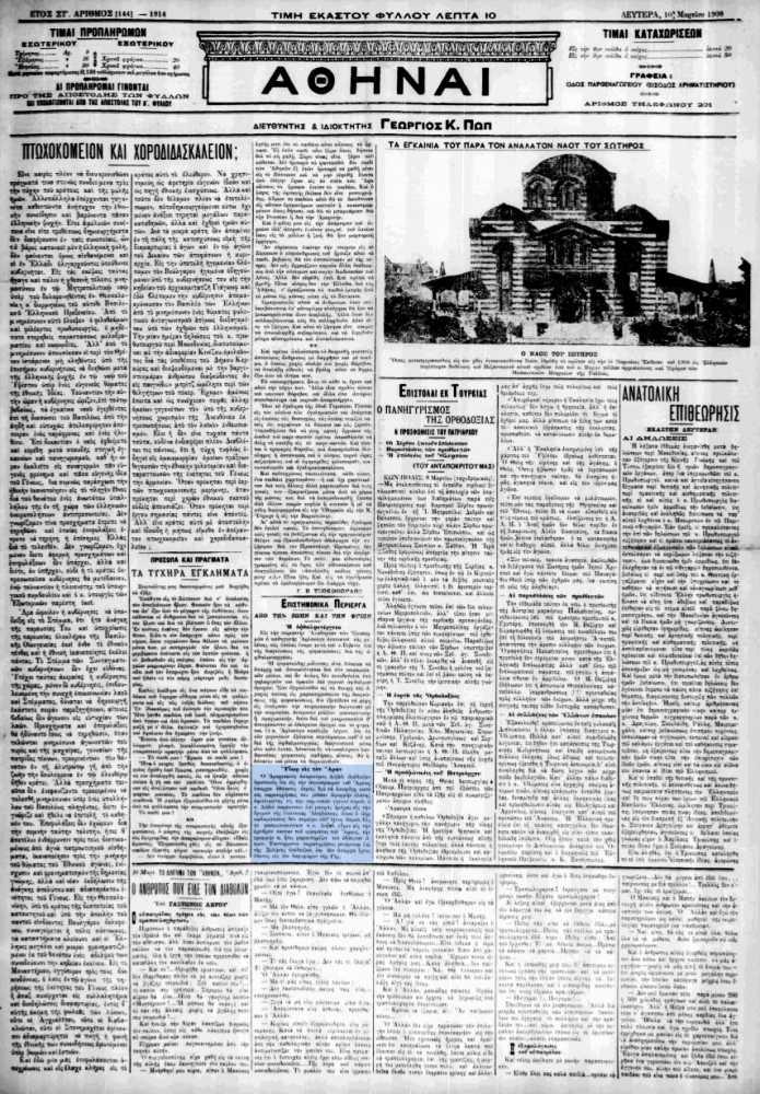 """Το άρθρο, όπως δημοσιεύθηκε στην εφημερίδα """"ΑΘΗΝΑΙ"""", στις 10/03/1908"""