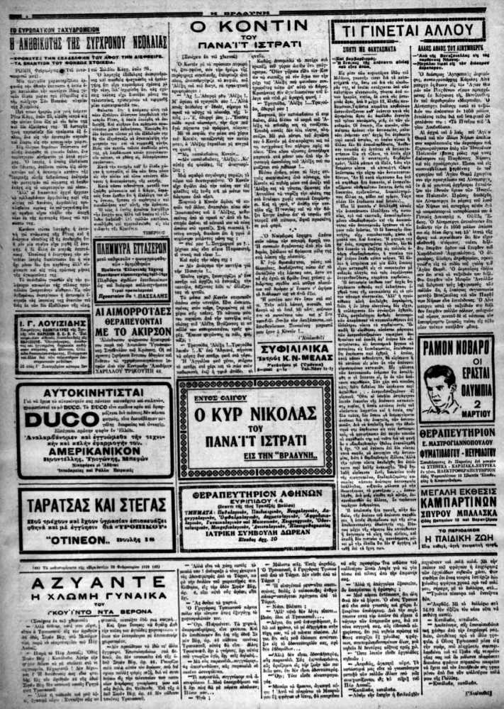 """Το άρθρο, όπως δημοσιεύθηκε στην εφημερίδα """"Η ΒΡΑΔΥΝΗ"""", στις 28/02/1928"""