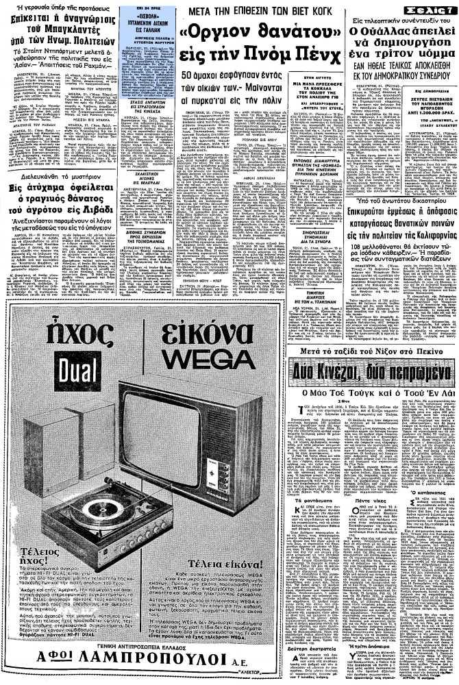 """Το άρθρο, όπως δημοσιεύθηκε στην εφημερίδα """"ΜΑΚΕΔΟΝΙΑ"""", στις 22/03/1972"""