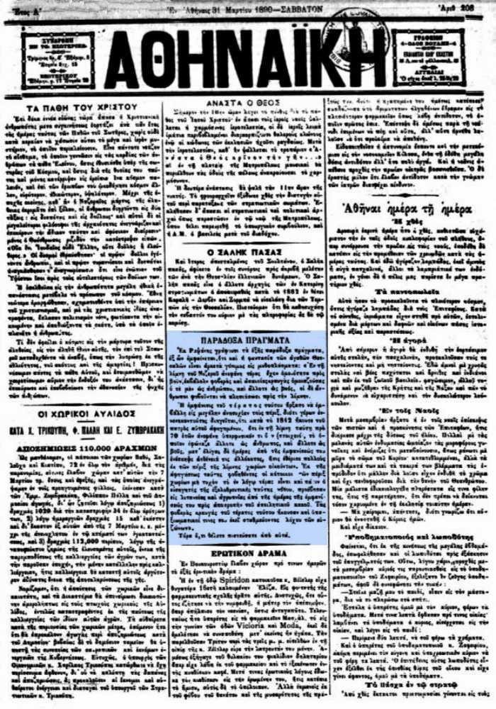 """Το άρθρο, όπως δημοσιεύθηκε στην εφημερίδα """"ΑΘΗΝΑΪΚΗ"""", στις 31/03/1890"""